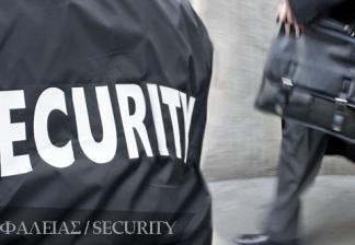 Ασφάλειας / Security